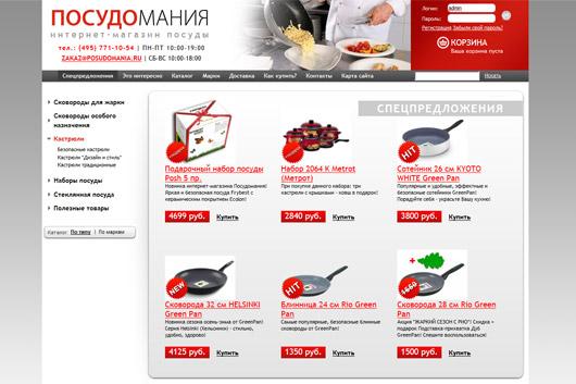 Дизайн интернет-магазина примеры