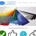 Создание сайта - Воронеж