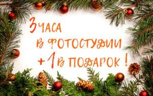 3 часа + 1 в подарок