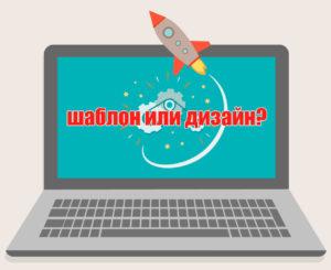 Сложности выбора дизайна сайта: шаблонный или уникальный